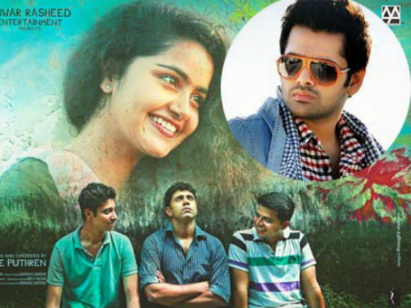 hero-ram-in-malayalam-super-hit-premam-remake