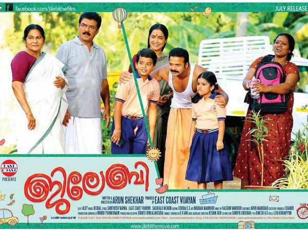 Malayalam Movie 2015 Jilebi Thiruttuvcd - Full HD Movie