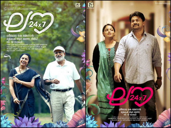 love 24x7 malayalam full movie instmank