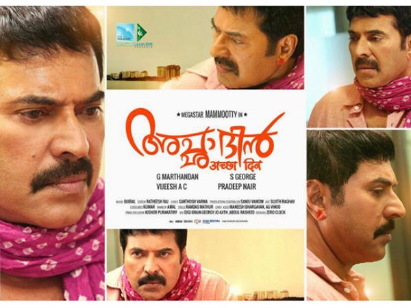 Mammootty As Durgaprasad
