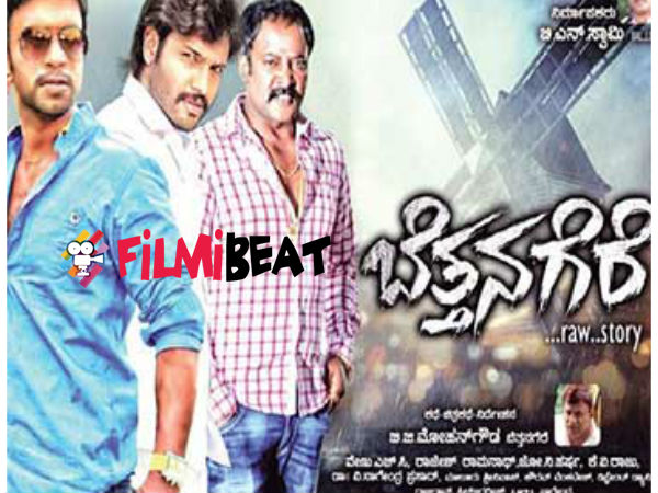 Bettanagere Gets 139 Cuts By Censor Board; Finally Receives U/A!
