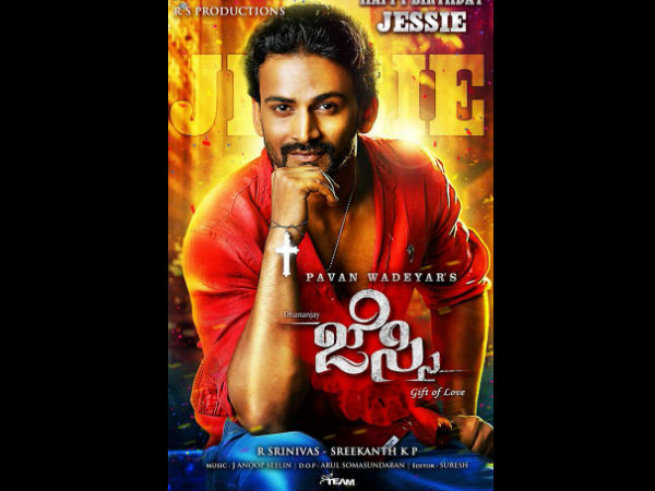 Special Star Dhananjay