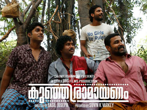 Malayalam Movie Kunjiramayanam Download Music -