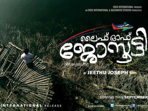 Life Of Josutty First Look Poster Is Out