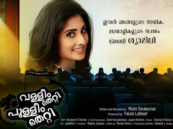 Shamili Is Back!