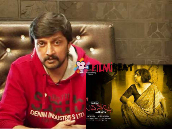 WATCH: Kichcha Sudeep Lauds National Award Wining Movie 'Naanu Avanalla Avalu'