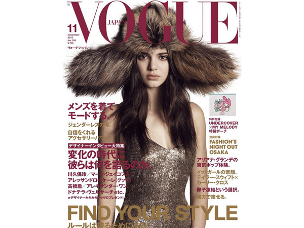 Kendall Jenner Does Her Boldest Shoot Ever, Almost Bares For Vogue Japan