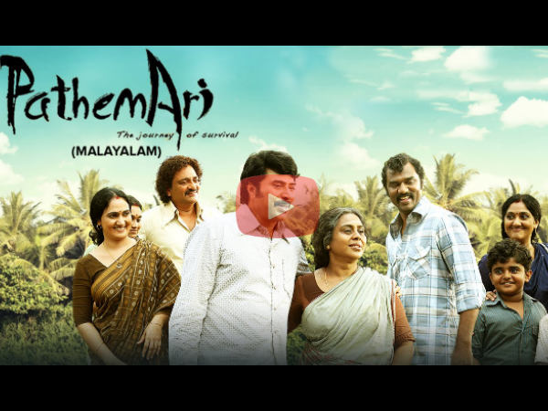 Pathemari Official Trailer Is Out