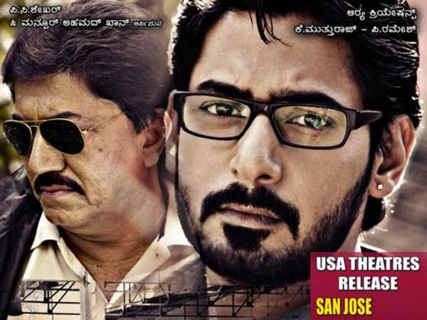 A Good Action Thriller By PC Shekar