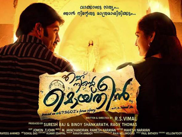 Ennu Ninte Moideen: 6 Days Box Office Collection