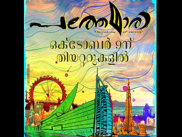 Mammootty's Pathemari On October 9