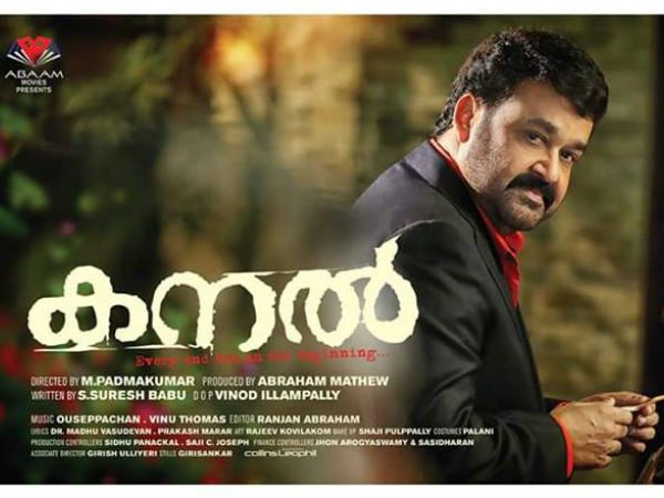 Kanal Official Trailer Review