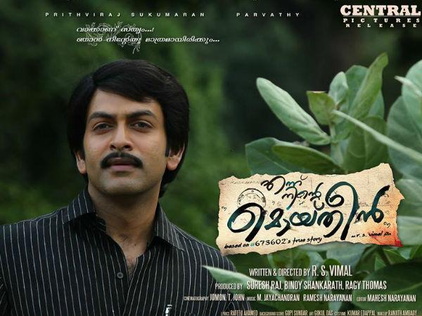 Ennu Ninte Moideen: Television Channels Clash Over The Satellite Rights