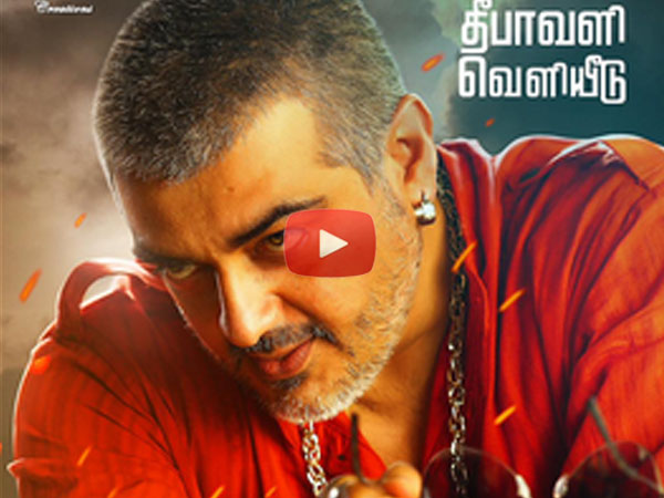 Vedalam Teaser: FilmiBeat Contributes Handsomely Towards The Overall Views; Approaches 2 Million