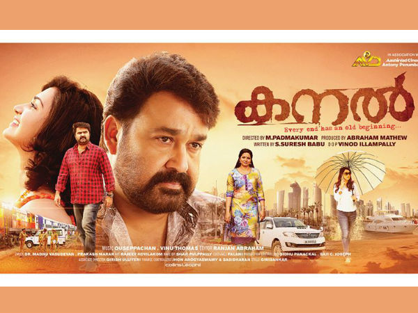 Mohanlal's Kanal: Trailer Review