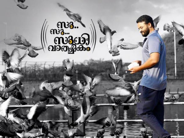 su su sudhi vathmeekam full movie download dvdwap