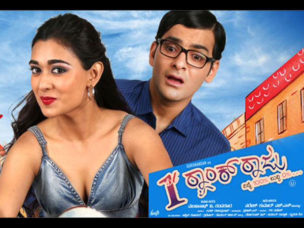 first rank raju kannada full movie online watch free