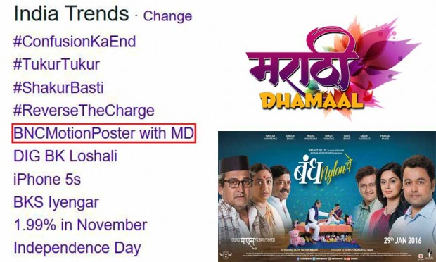BREAKING NEWS: MarathiDhamaal Trends 'Bandh Nylon Che Motion Poster' on Twitter all over India!'