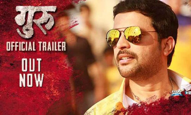 Check Out the Action Packed Trailer of 'Guru'!