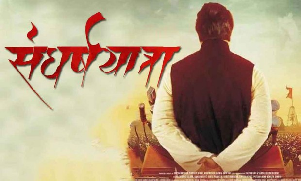 Here's All You Should Know About Why Gopinath Munde Biopic 'Sangharsh Yatra' Delayed!