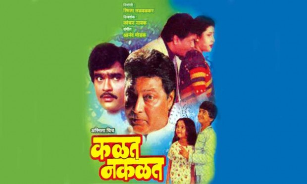 Kalat Nakalat (1989) - A Glance through Old Memories