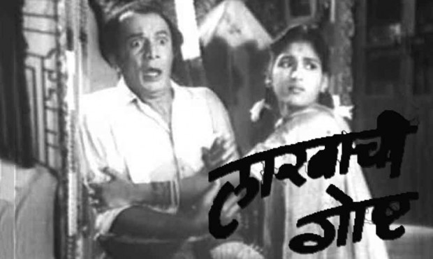 Lakhachi Gosht  (1952) - A Glance through Old Memories