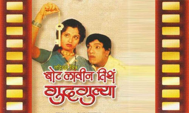 'Bot Lavin Tithe Gudgulya' (1978) - A Glance through Old Memories