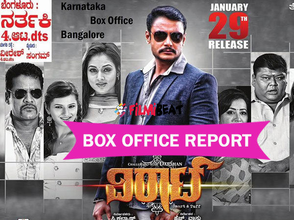 BOX OFFICE: Darshan's Viraat Enchases 4 Crore Business On Day 1