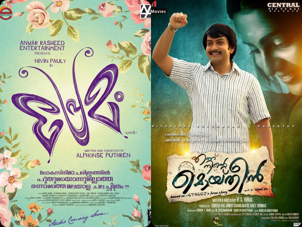 Ennu Ninte Moideen Breaks Premam Satellite Record!