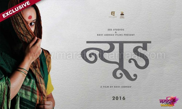EXCLUSIVE: Presenting the First Official Poster of Ravi Jadhav's next!
