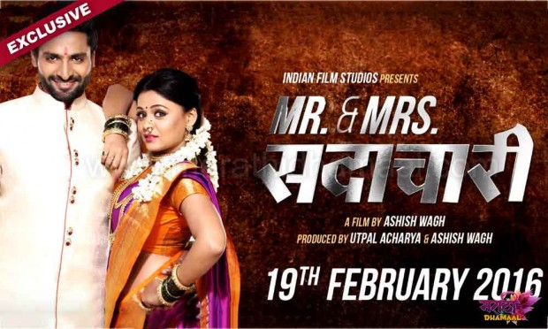 EXCLUSIVE: Unveiling Quirky Motion Poster of 'Mr & Mrs Sadachari'!