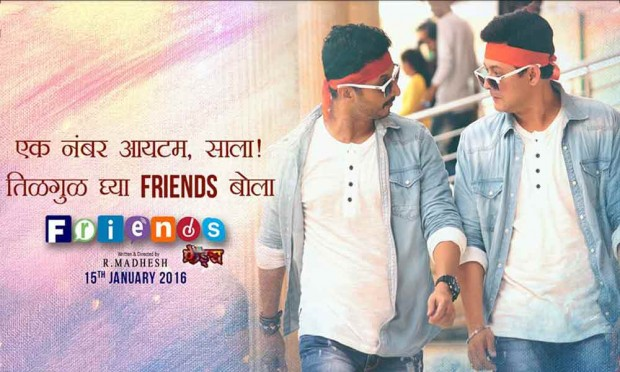 'Friends' Official Trailer Out Now!