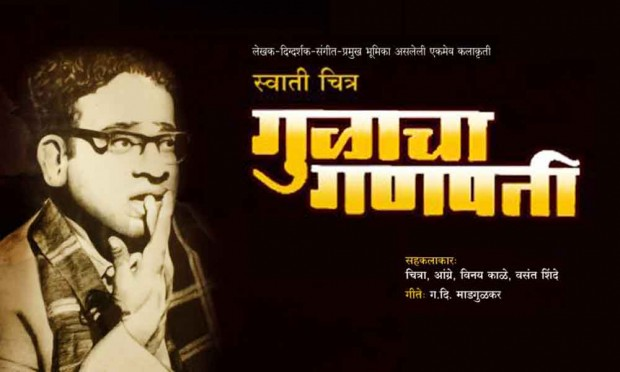 Gulacha Ganapati (1953) - A Glance through Old Memories