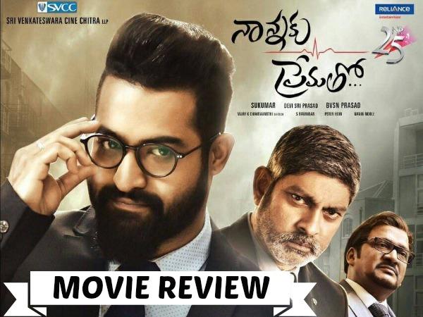 Also Read : Nannaku Prematho Movie Review And Rating: A Suku'Mark' Film