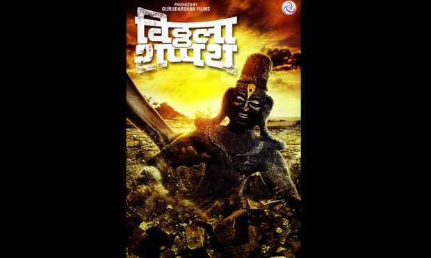 Presenting the First Look Poster of 'Vitthala Shapath'