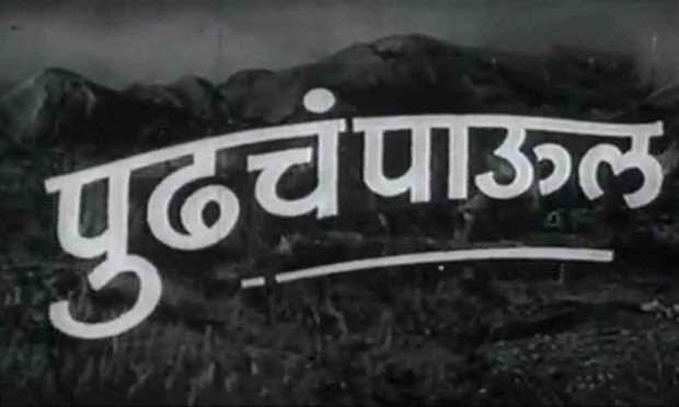 Pudhache Paul (1950) - A Glance through Old Memories