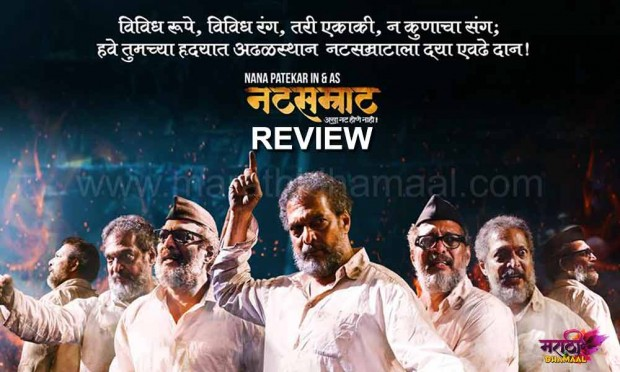 Review: Natasamrat - Truly A Masterpiece!
