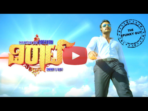 Watch The Official Trailer Of Darshan's Upcoming Movie Viraat