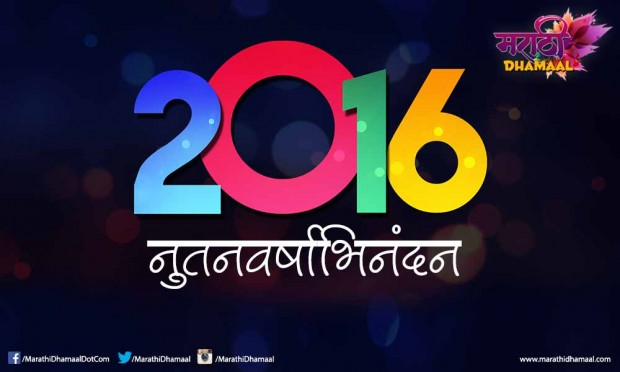 Wishing you all a very Happy and Prosperous New Year 2016!