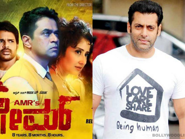 Arjun Sarja's 'Game' To Portray Hit & Run Case Of Salman Khan?