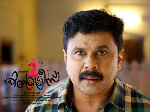 Dileep's Two Countries To Enter 50 Crore Club!