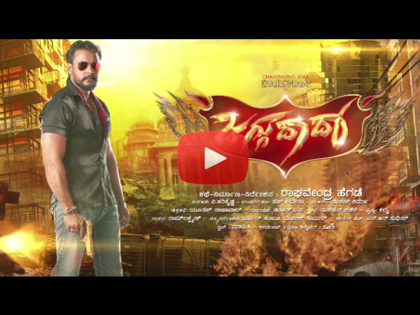 Watch The Motion Poster Of Jaggu Dada