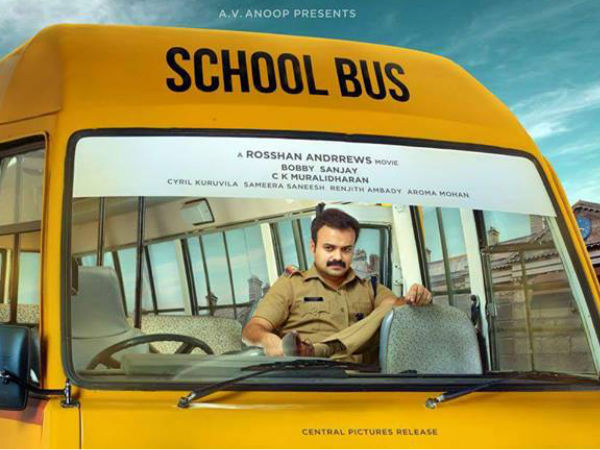 Kunchacko Boban To Play Police Officer In School Bus!