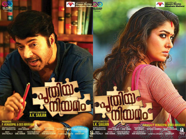 Puthiya Niyamam Official Trailer Review: Thriller On Its Way!
