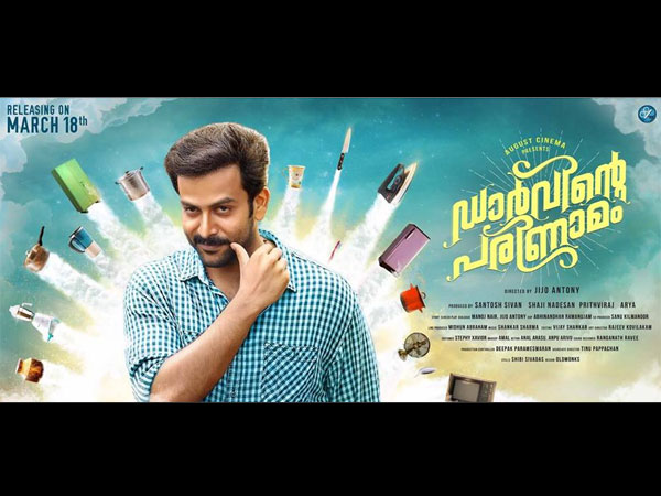 Best Malayalam Film Posters Filmibeat