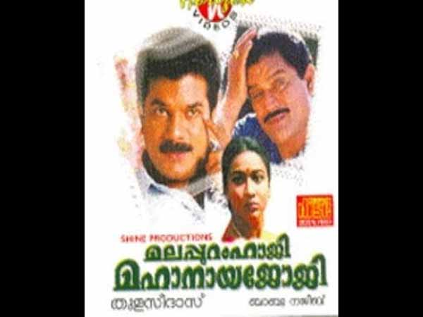 pt masters from malayalam films