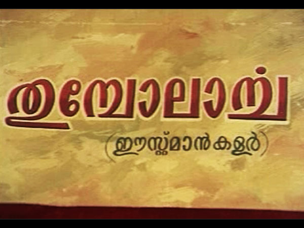 Other Vadakkan Paatu Films