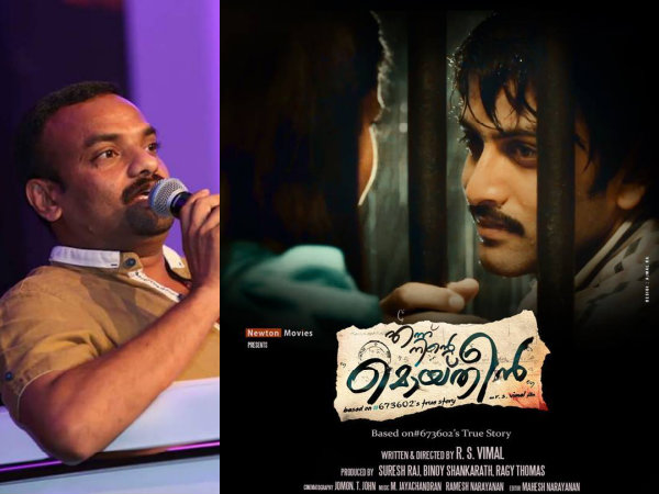 Ennu Ninte Moideen Prequel Without RS Vimal!