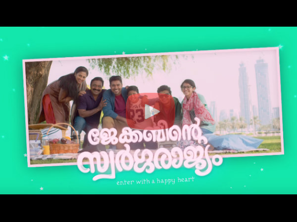 Jacobinte Swargarajyam Trailer Review