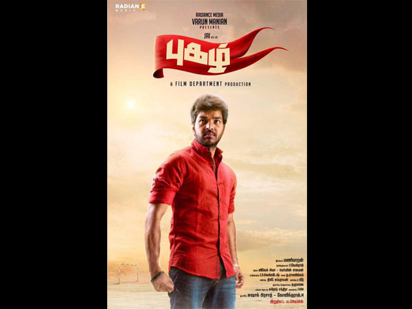 Jai In Pugazh